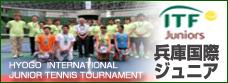 兵庫国際ITF